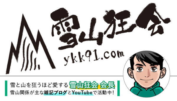 雪山狂会_スポンサー