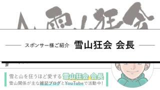雪山狂会_スポンサー_アイキャッチ