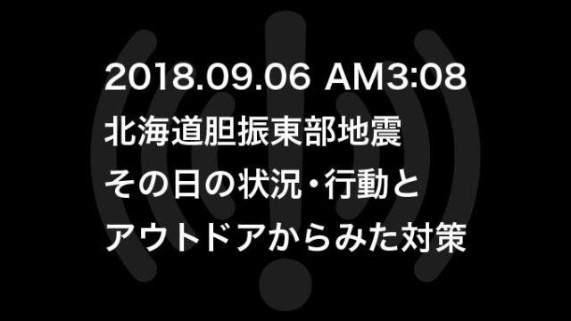北海道地震_アイキャッチ