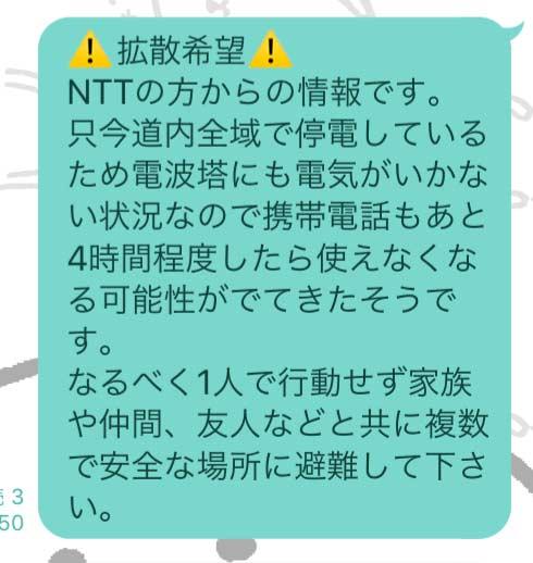 北海道地震_回ってきた情報_デマぽいが