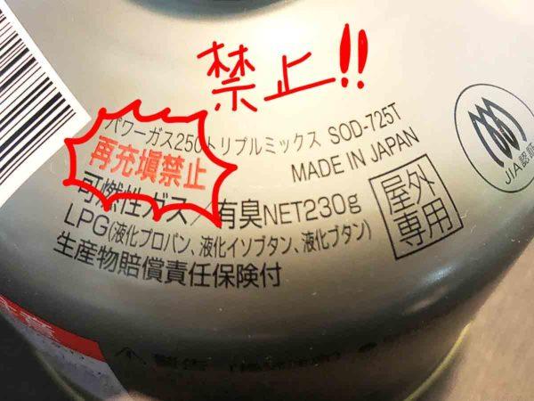 ガス缶アダプター_ガスの再充填は基本的に禁止