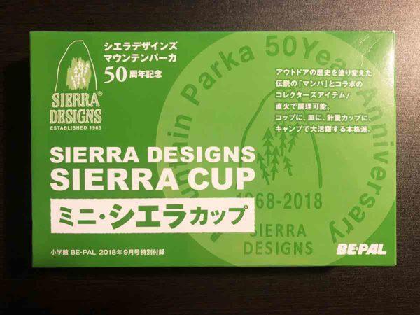 シェラカップ_BE-PALの付録の箱