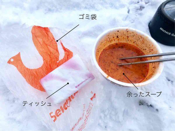 カップ麺の残り汁回収セット