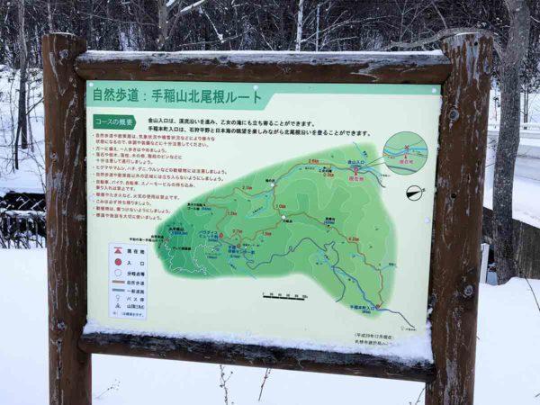 自然歩道のコース案内板