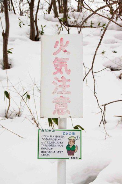 乙女の滝_注意書き