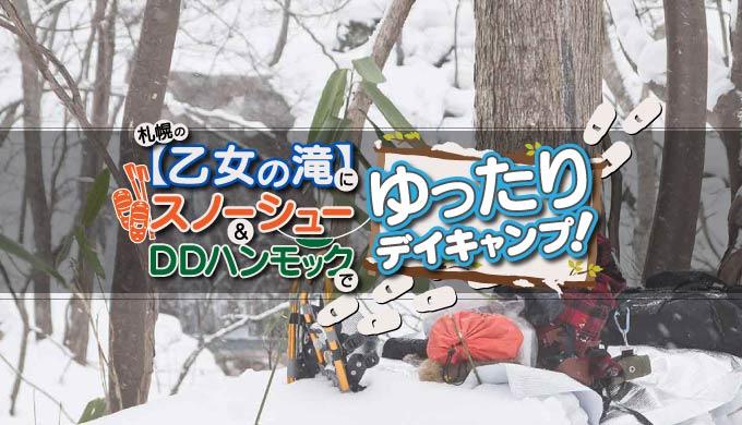 札幌の【乙女の滝】にスノーシュー&ハンモックでゆったりデイキャンプ!