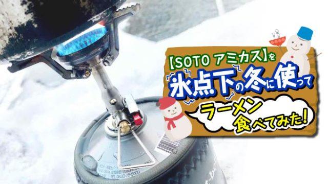 SOTO【アミカス】を氷点下の冬に使ってラーメン食べてみた!