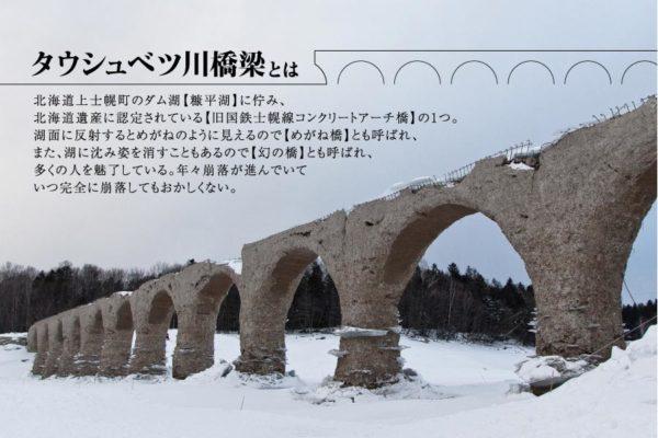 タウシュベツ川橋梁とは