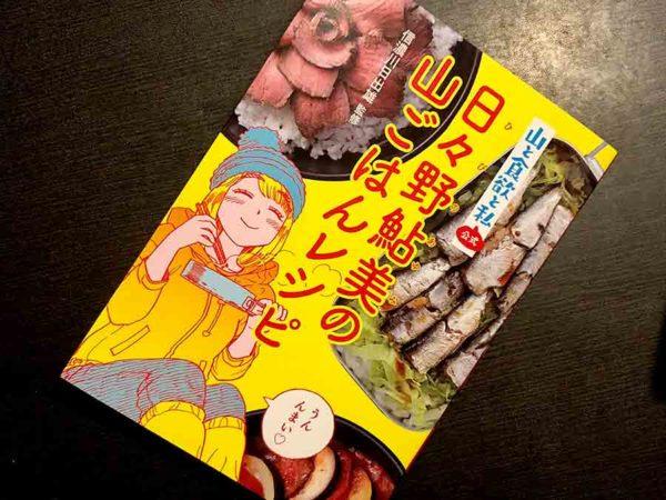 【そとめし!】シリーズ_山と食欲と私_日々野鮎美の山ごはんレシピ