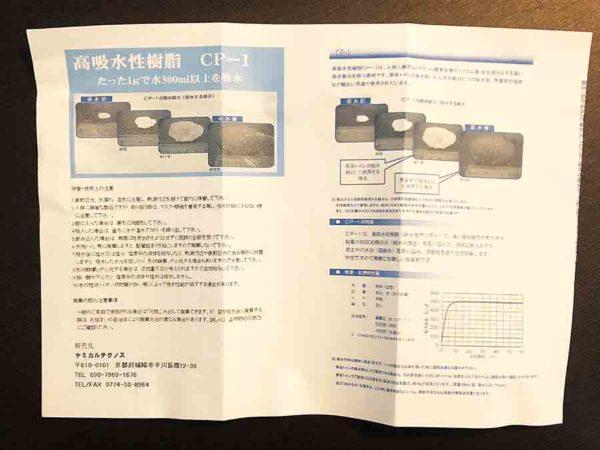 ラーメンの残り汁_高吸水性樹脂CP-1_説明書