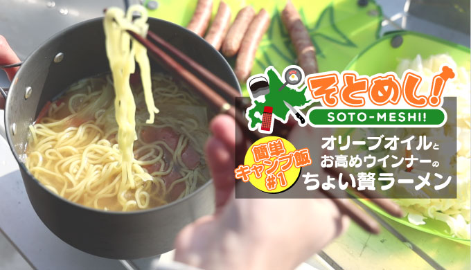 【簡単キャンプ飯#1】オリーブオイルとお高めウインナーのちょい贅ラーメン【そとめし!】