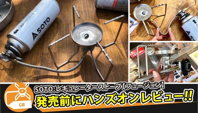 SOTO:レギュレーターストーブ【フュージョン】発売前にハンズオンレビュー!!