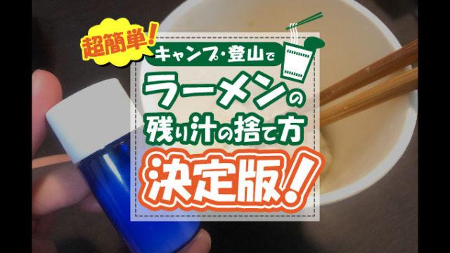 【超簡単!】キャンプ・登山でラーメンの残り汁の捨て方決定版!