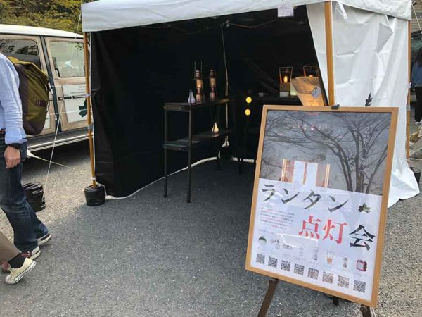 アウトドアデイジャパン東京2019_ロゴス_ランタン点灯会