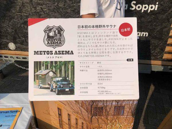 アウトドアデイジャパン東京2019_METOS