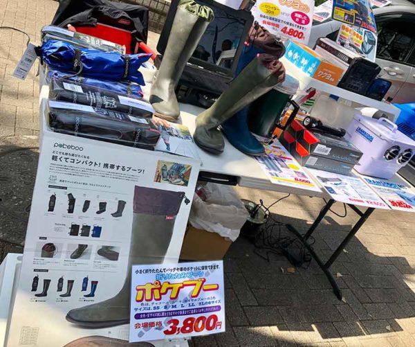 アウトドアデイジャパン東京2019_コイズミ_ポケブー
