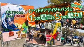 【アウトドアデイジャパン】に行くべき1つの理由と5つの魅力!!