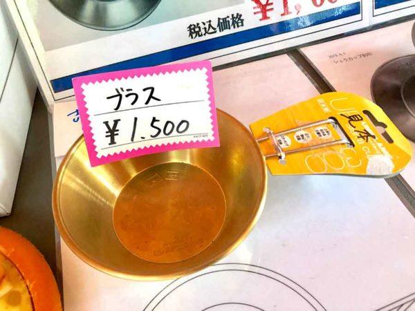 アウトドアデイジャパン札幌2019_ユニフレーム_限定! 真鍮の令和シェラカップ