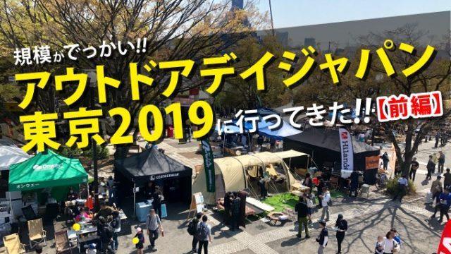 規模がでっかい!! アウトドアデイジャパン東京2019に行ってきた!!【前編】