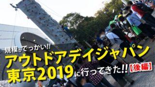 規模がでっかい!! アウトドアデイジャパン東京2019に行ってきた!!【後編】