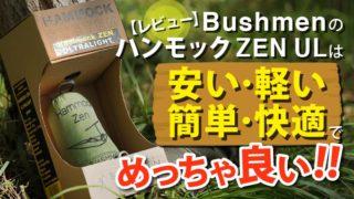 【レビュー】Bushmenのハンモック ZEN ULは安い・軽い・簡単・快適でめっちゃ良い!!