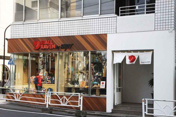 アウトドアデイジャパン東京2019_おまけ_フェールラーベン