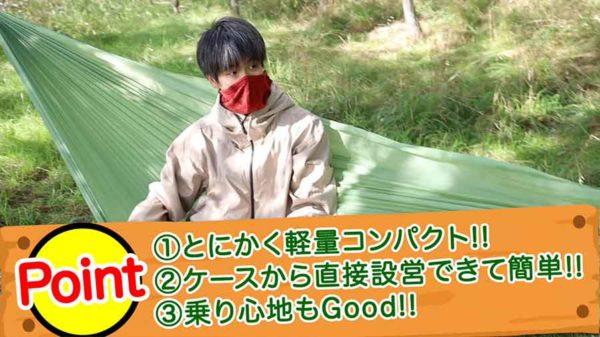 BUSHMEN_ハンモック ZEN ULTRALIGHT_ポイント3つ!!