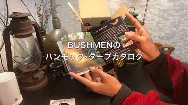 BUSHMEN_ハンモック ZEN_付属品_カタログ