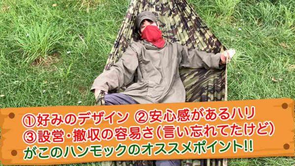 BUSHMEN_ハンモック ZEN_迷彩・安心感・簡単な設営&撤収