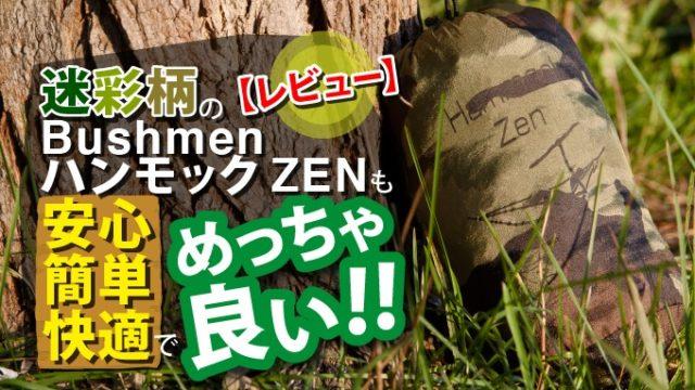 【レビュー】迷彩柄のBUSHMEN ハンモック ZENも安心・簡単・快適でめっちゃ良い!!