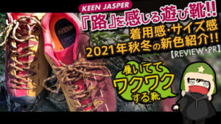 【KEEN ジャスパー】『路』を感じる遊び靴!! 着用感・サイズ感・2021年秋冬の新色紹介!!【レビュー・PR】